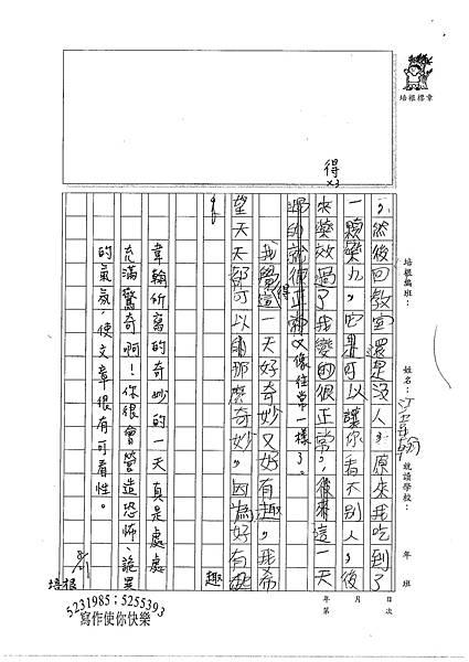 100W4110江韋翰 (3).jpg
