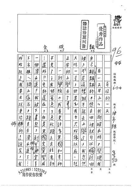 100W4110陳亭維 (1).jpg
