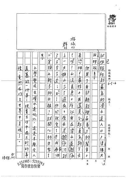 100W4110陳亭維 (2).jpg