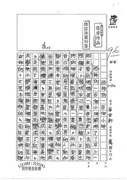 100W4110蔡宜軒 (1).jpg
