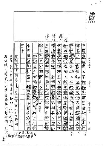 100W4110蔡宜軒 (2).jpg