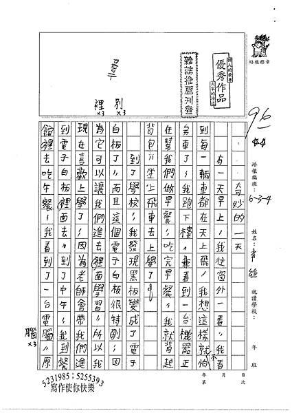 100W4110蘇聿維 (1).jpg