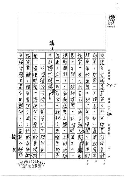 100W4110蘇聿維 (2).jpg