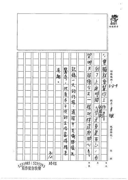 100W4110蘇聿維 (3).jpg