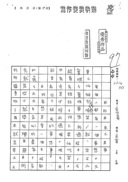 100W5110吳竺晏 (1).jpg