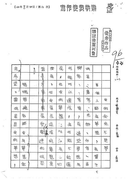 100W5110吳蕙旻 (1).jpg