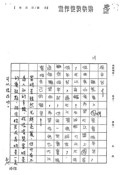 100W5110吳蕙旻 (3).jpg