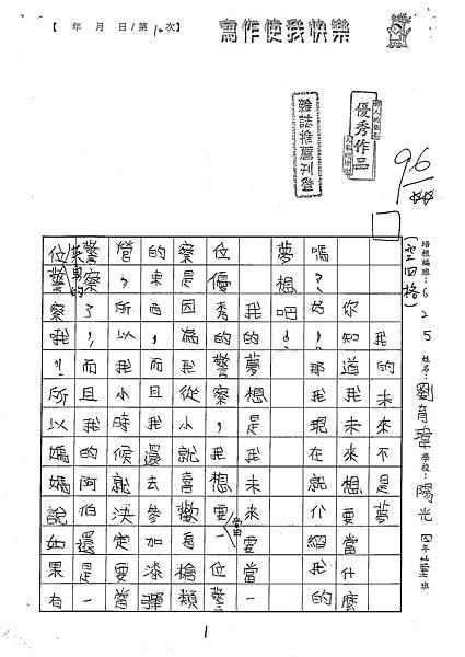 100W5110劉育瑋 (1).jpg