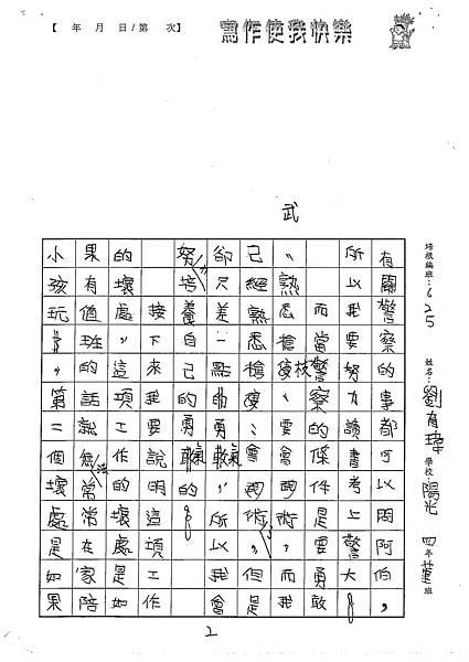 100W5110劉育瑋 (2).jpg
