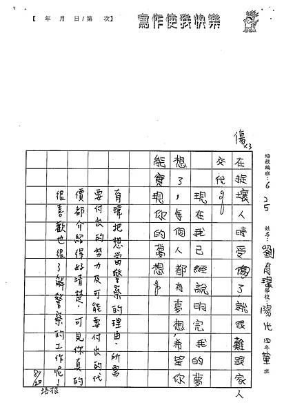100W5110劉育瑋 (3).jpg