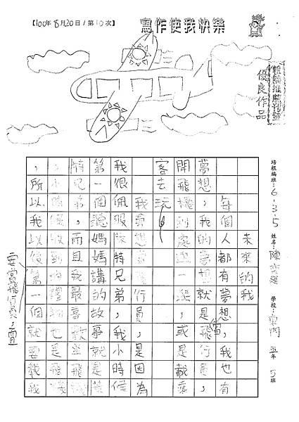100W5110陳奕廷 (1).jpg