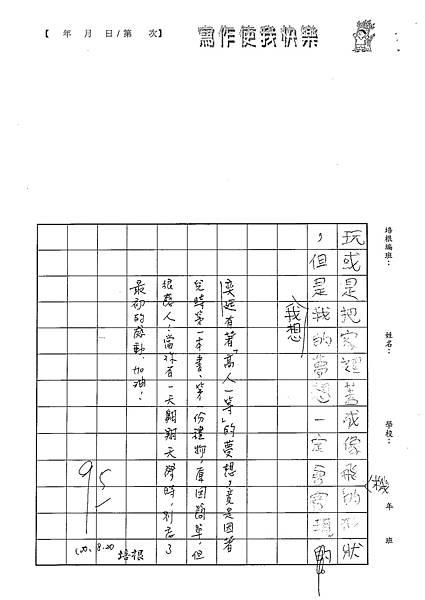 100W5110陳奕廷 (3).jpg