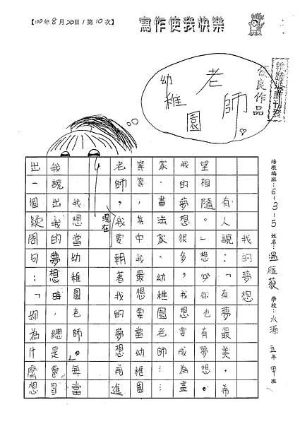 100W5110溫雁荻 (1).jpg