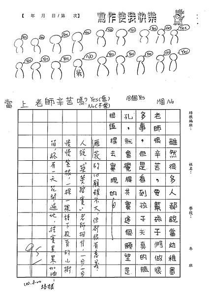 100W5110溫雁荻 (4).jpg