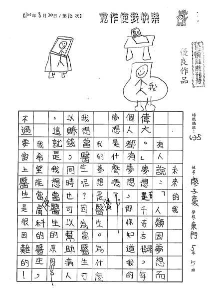 100W5110廖子豪 (1).jpg