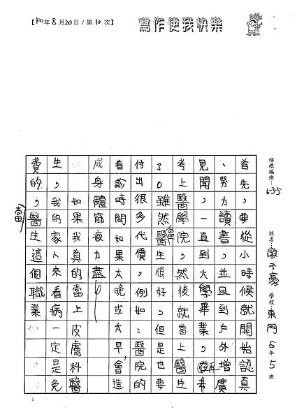 100W5110廖子豪 (2).jpg