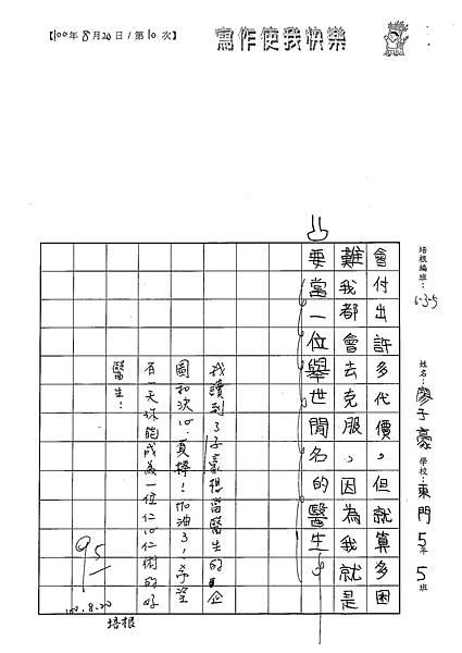 100W5110廖子豪 (3).jpg