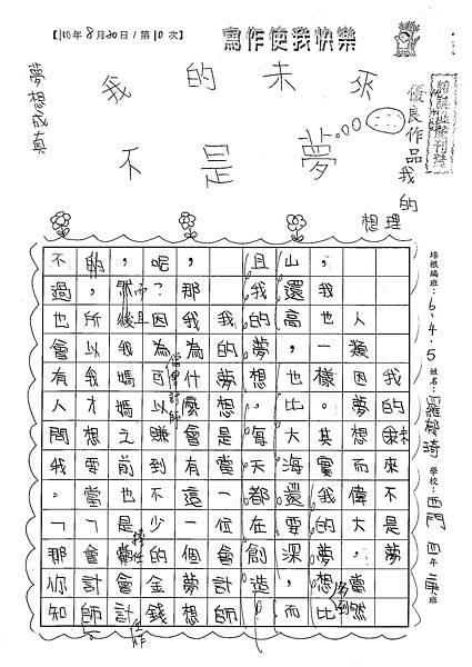 100W5110羅郁琦 (1).jpg
