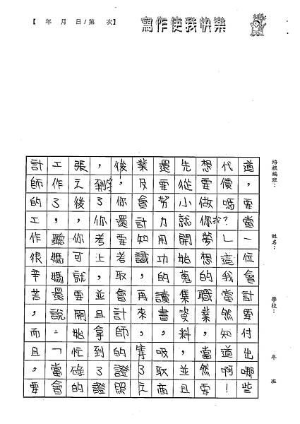 100W5110羅郁琦 (2).jpg