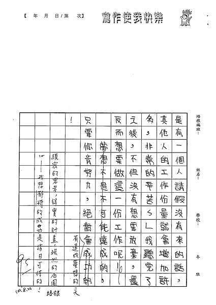 100W5110羅郁琦 (3).jpg