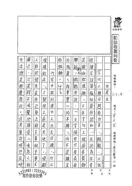 100WG108曾子芸 (1).jpg