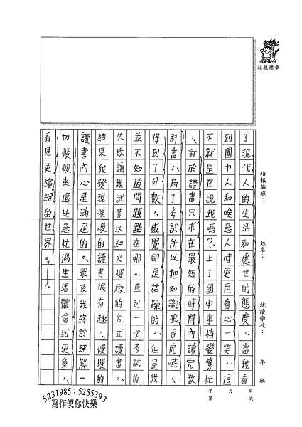 100WG108曾子芸 (2).jpg