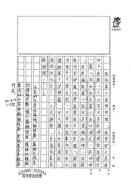100WG108曾子芸 (3).jpg