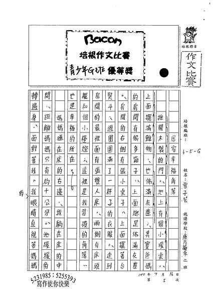 100WG105曾子芸 (1).jpg