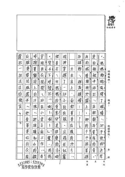 100WG105曾子芸 (2).jpg