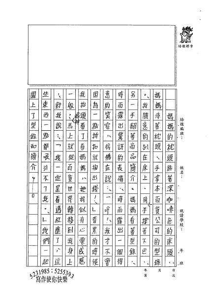 100WG105曾子芸 (3).jpg