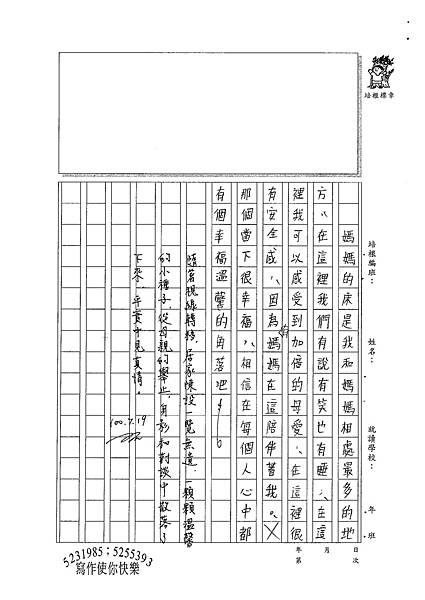 100WG105曾子芸 (4).jpg