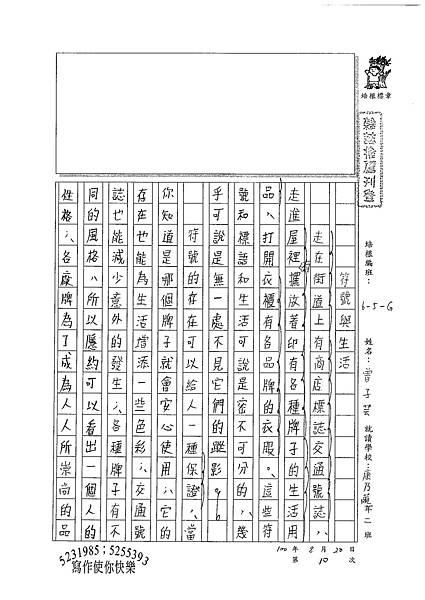100WG110曾子芸 (1).jpg