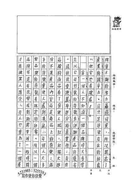 100WG110曾子芸 (2).jpg