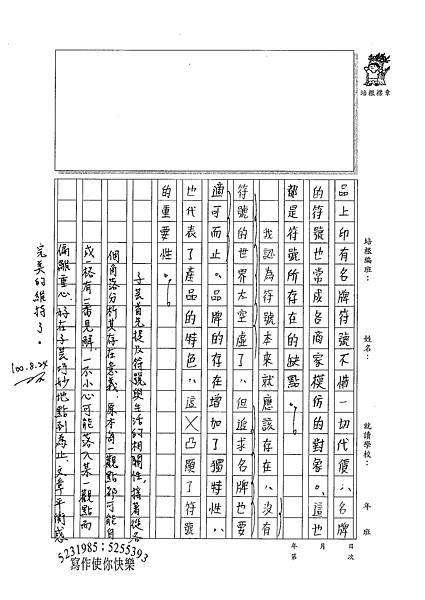 100WG110曾子芸 (3).jpg