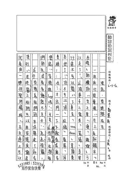 100WG110鄭薏軒 (1).jpg