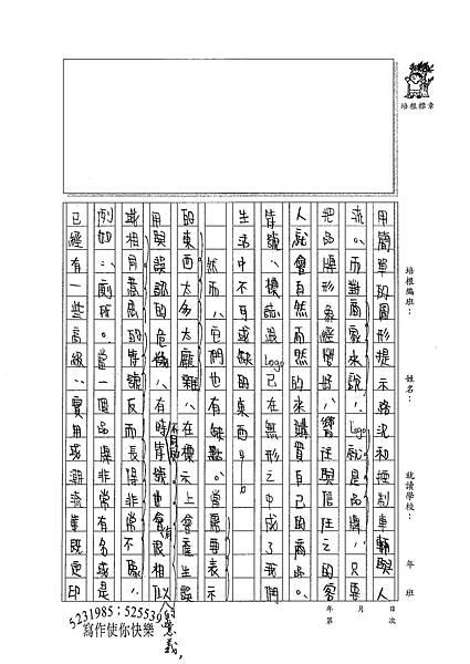 100WG110鄭薏軒 (2).jpg