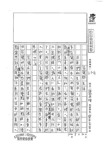 100WG110鍾憲緯 (1).jpg