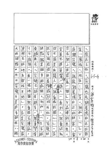 100WG110鍾憲緯 (2).jpg