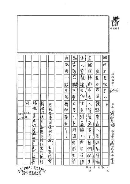 100WG110鍾憲緯 (3).jpg