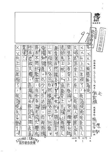 100W3201張宸綱 (1).jpg