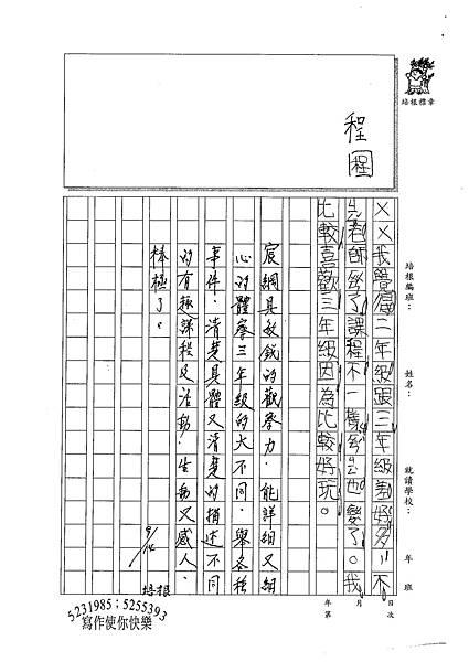 100W3201張宸綱 (3).jpg
