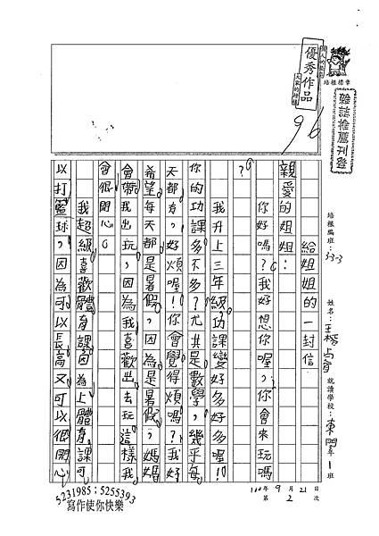 100W3202王楷睿 (1).jpg