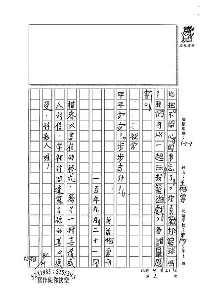 100W3202王楷睿 (2).jpg