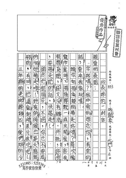 100W3202孫懿柔 (1).jpg