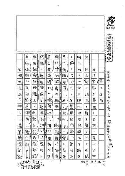 100W4201曾志騏 (1).jpg