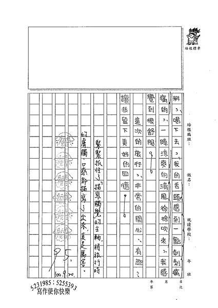100W4201曾志騏 (2).jpg