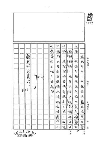 100W4201 周芷嫺 (2).jpg