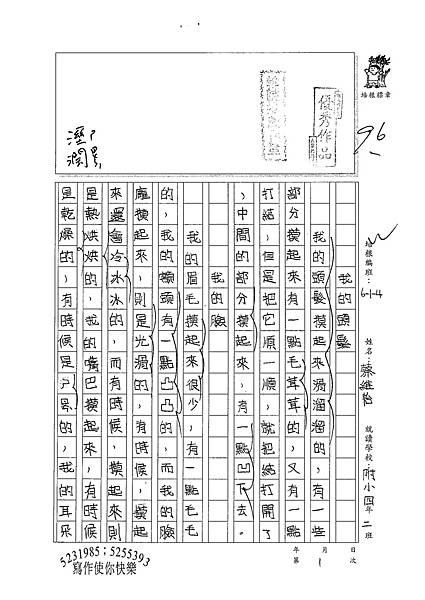 100W4201 蔡維怡 (1).jpg