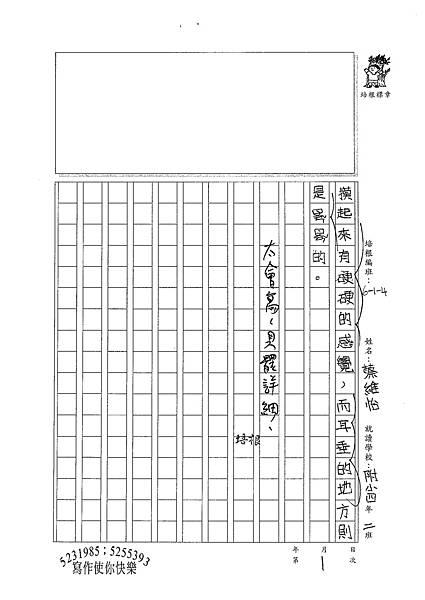 100W4201 蔡維怡 (2).jpg