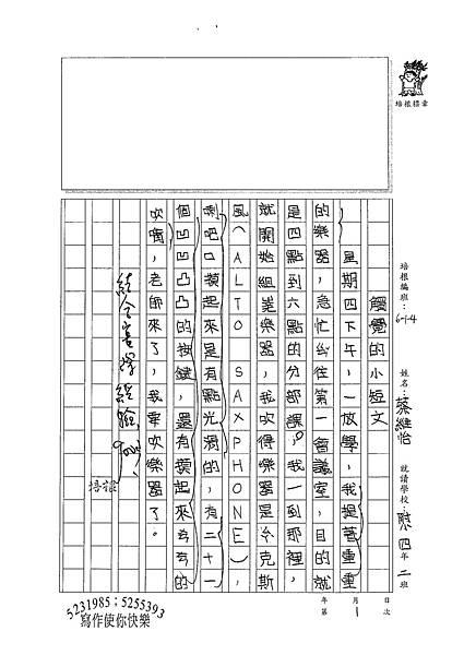 100W4201 蔡維怡 (3).jpg